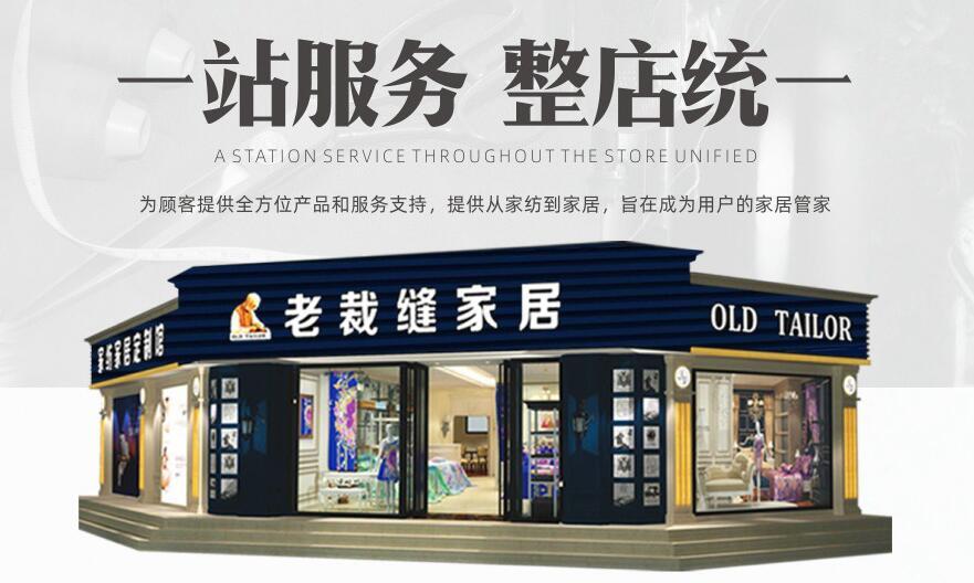 加盟老裁缝:线上线下新模式  品牌家纺加盟新蓝海