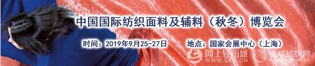 2019年9月中国国际纺织面料及辅料(秋冬)博览会