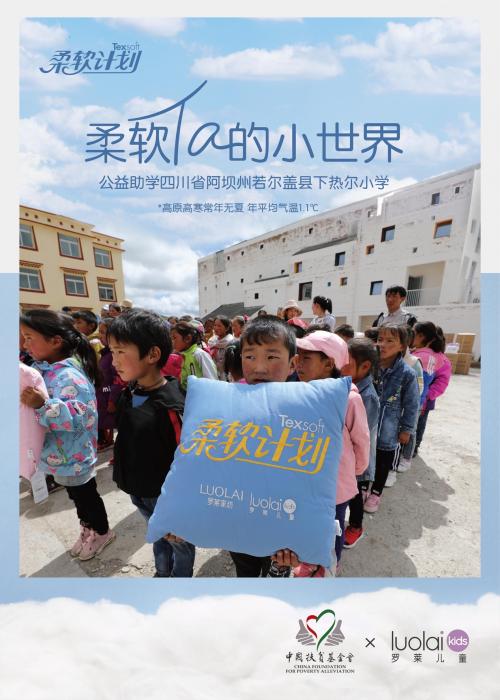 罗莱家纺·柔软计划——罗莱深入高寒藏区,为当地小学学生助力温暖