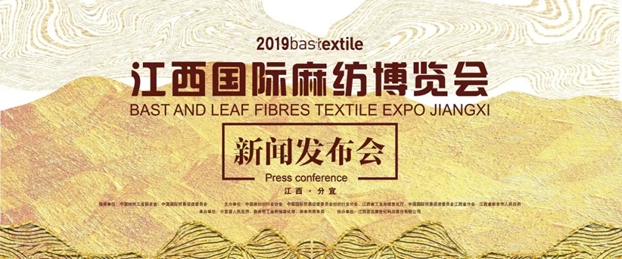 生态江西 时尚麻艺|2019江西国际麻纺博览会新闻发布会在沪召开