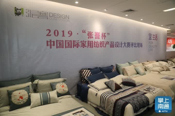 """2019""""张謇杯""""家纺设计大赛开评 """"宜·生活""""用家纺打造温馨的家"""