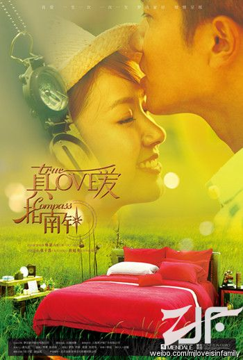 梦洁家纺推出首部微电影《爱情指南针》