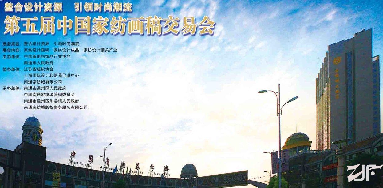 2012中国第五届中国(川姜)家纺画稿交易会,将于9月28-29日在中国南通家纺城成品展示中心隆重举行