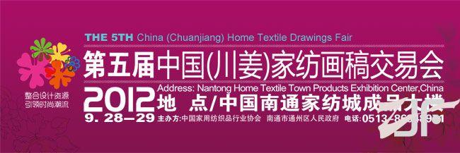 2012家纺画稿交易会将于28日在南通举行