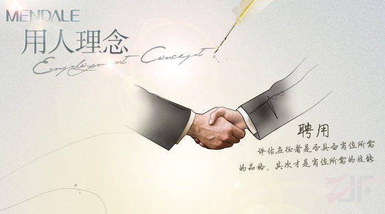梦洁家纺荣获2012湖南10佳雇主称号