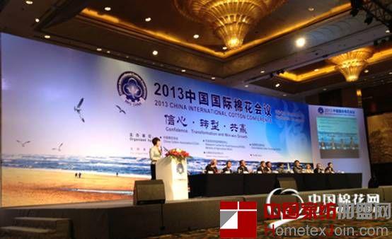 2013中国国际棉花会议在青岛召开