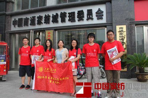上海交大安泰暑期社会实践团走进南通国际家纺城