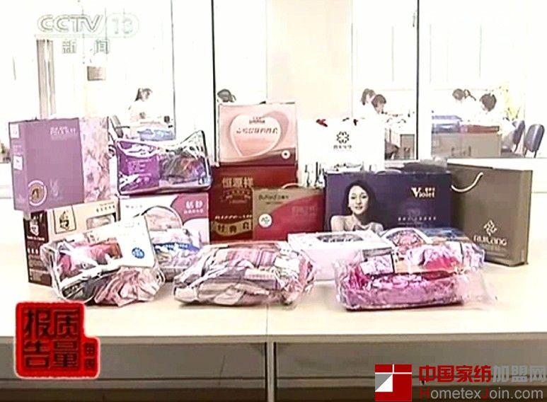 央视《每周质量报告》家纺床品质量隐忧(视频)