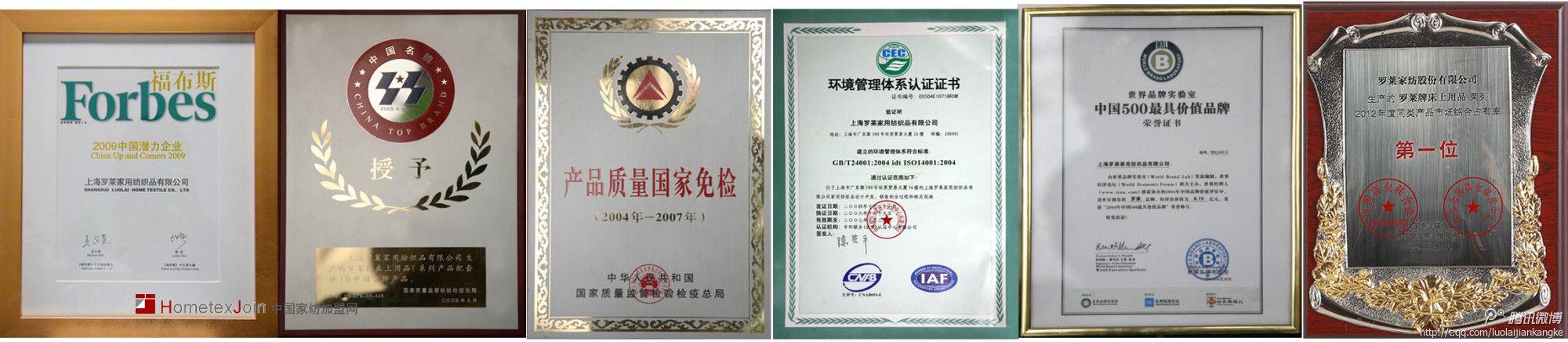 罗莱家纺荣膺CCTV2013制造业自主品牌家纺行业第一