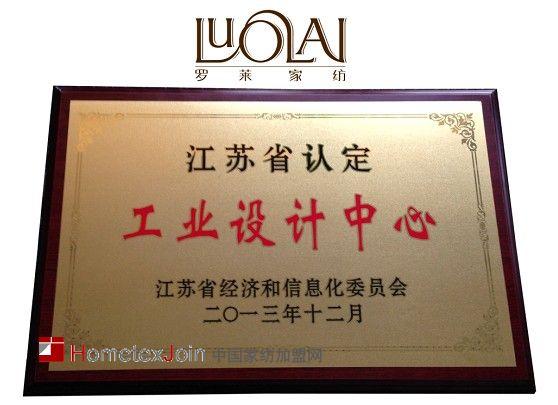 """罗莱家纺被认定为江苏省2013年""""工业设计中心"""""""