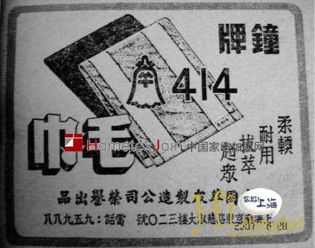 """记忆中的家纺:国民毛巾""""钟牌414"""""""