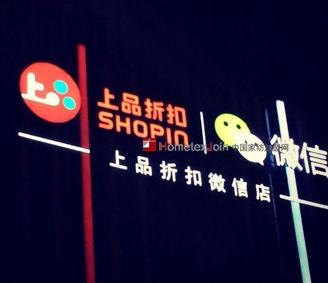 微信将商场O2O战火烧到杭州阿里老家