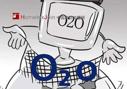 """电商渠道赢利大  家纺企业着手""""O2O""""布局"""