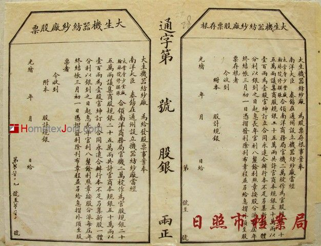 大生纱厂创办初期社会集资发行的股票及其存根(江苏省南通市档案馆藏)