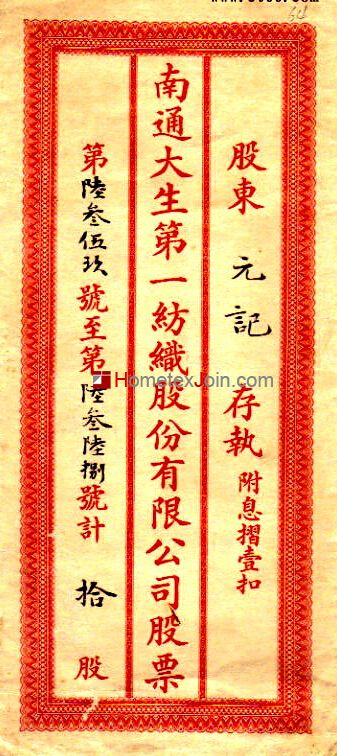 张謇和大生纱厂:从举步维艰到鼎盛兴旺