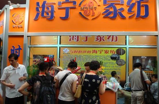 2014中国国际家纺展产业集群之——海宁展团