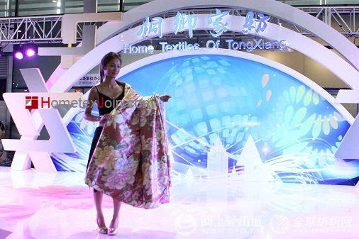 2014中国国际家纺展产业集群之——桐乡展团