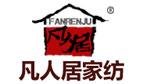 中国家庭新选择<br>凡人居家纺