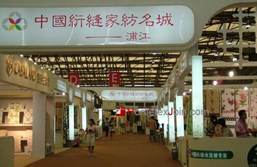 浦江绗缝家纺组团参加2014中国国际家纺展