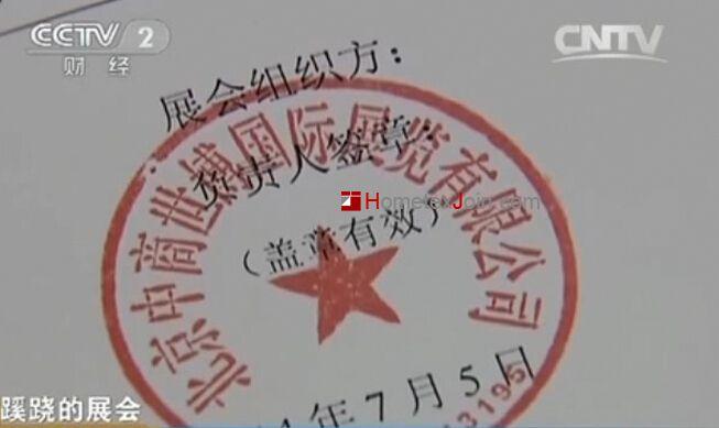 """央视:冒牌""""中国国际家纺展"""" 参展方被骗几十万"""