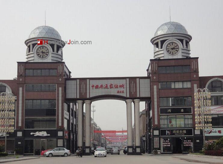 南通家纺电子商务产业园举办首届电商峰会