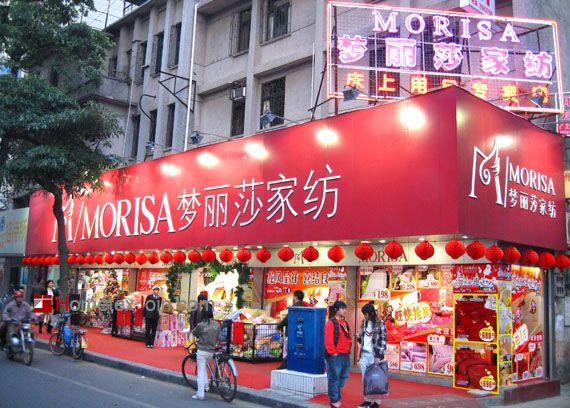 """市场观察:惠州家纺市场实体店如何面对""""双十一"""""""