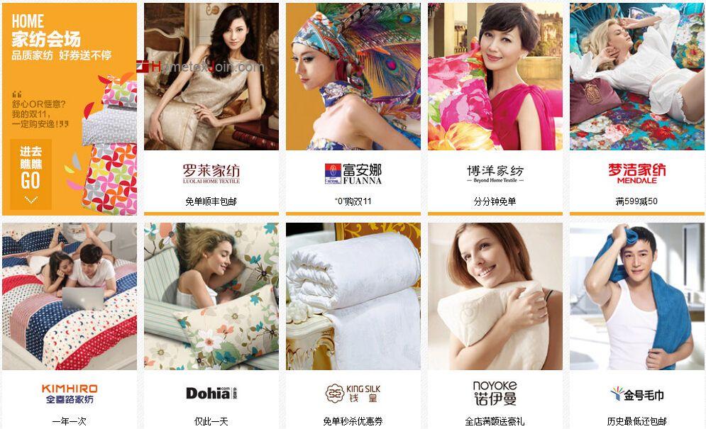 双十一:预计今年家纺类目整体销量将出现下滑