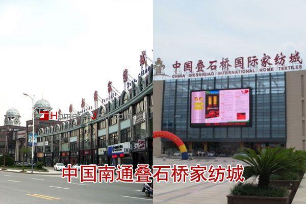 叠石桥市场、志浩市场或将合并成中国南通叠石桥家纺城