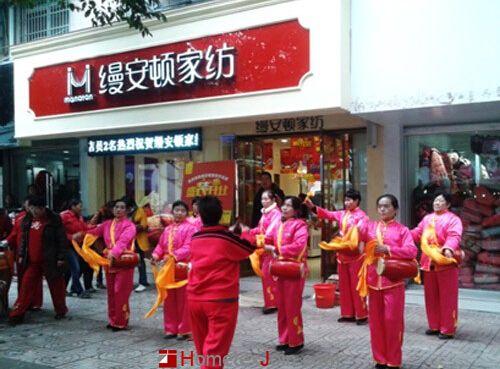缦安顿家纺蚌埠怀远专卖店正式开业