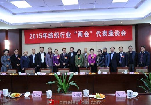 2015年纺织行业'两会'代表委员座谈会召开
