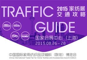 2015中国上海国际家纺展交通指南