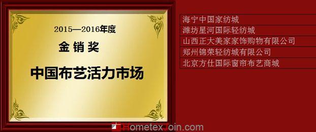 """2015-2016中国家纺""""金销奖""""颁奖典礼在上海隆重举行"""