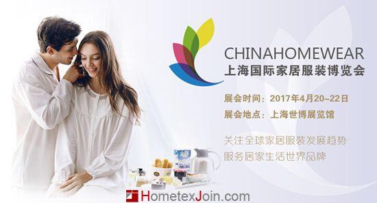 2017上海国际家居服装博览会4月闪耀登陆上海滩