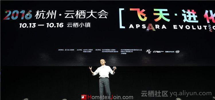 """马云:""""电子商务""""将消失 新五通一平将引领未来"""