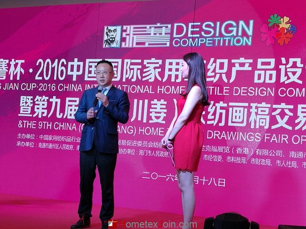 张謇杯2016家纺产品设计大赛颁奖 家纺画稿交易会开幕