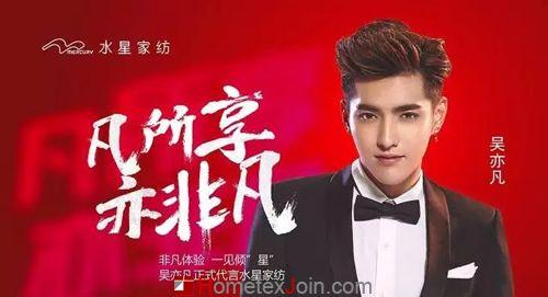 水星家纺签约吴亦凡为新的品牌代言人 并发布新品牌水星KIDS